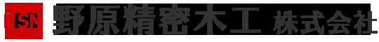 野原精密木工株式会社